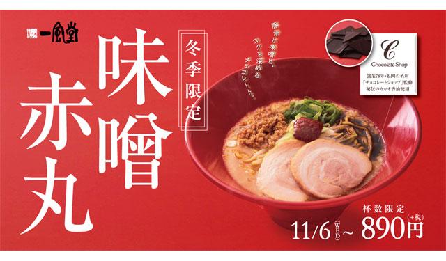 一風堂の冬の定番「味噌赤丸」が今年も登場