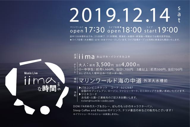 マリンワールド海の中道 外洋大水槽前で「Music Live iimaな時間vol.6」開催決定!