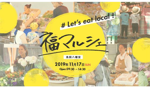 鳥飼八幡宮「第17回福マルシェ」九州をまるごと味わおう!