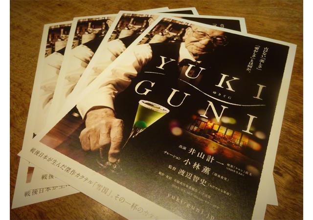 日本最高齢バーテンダーの半生とカクテル「雪国」の誕生秘話を描いた話題作 KBCシネマにてドキュメンタリー映画「YUKIGUNI」上映決定