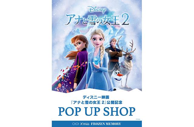 博多マルイで『アナと雪の女王2』のPOP UP SHOP期間限定オープンへ