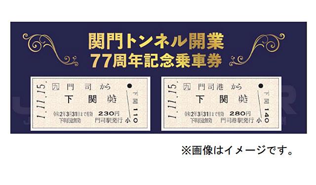 関門鉄道トンネル開業から77周年「記念乗車券」発売へ