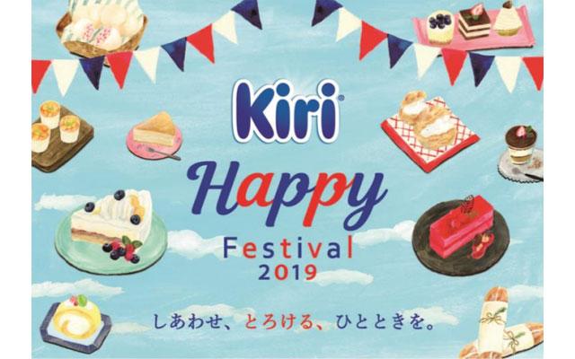 ベルジャポンが「Kiri Happy Festival 2019」をスタート