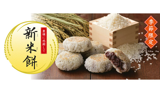 石村萬盛堂から季節限定の『新米餅』登場
