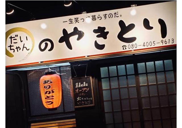 焼鳥ダイニング「だいちゃんのやきとり」桂川でオープン!