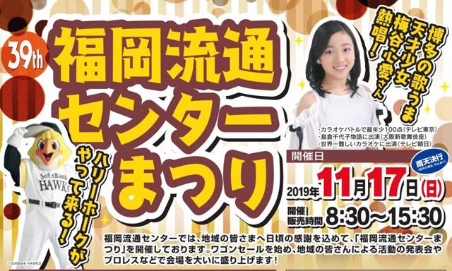 福岡流通センター「第39回福岡流通センターまつり」開催へ!