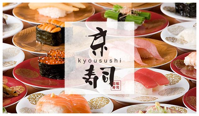 北九州で人気の回転寿司グループ「京寿司」箱崎に新規オープン!