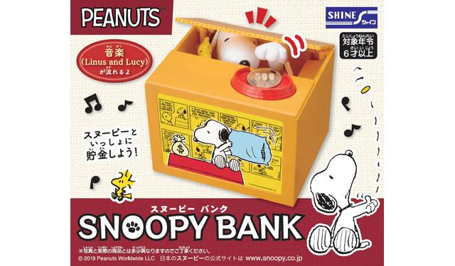 シャインの貯金箱シリーズに新製品『スヌーピーバンク』発売へ