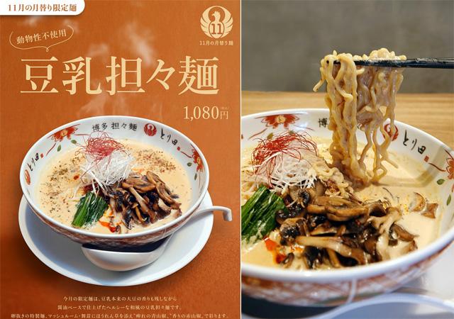 博多担々麺とり田の11月限定月替わり麺は動物性不使用で優しい味わいの担々麺!