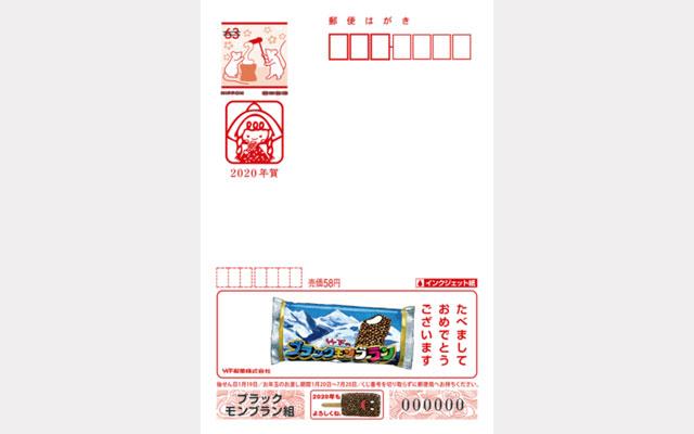 日本郵便 九州支社が竹下製菓広告主の「広告付年賀葉書」発行