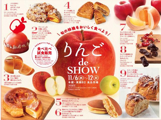 旬の林檎をおいしく食べよう!大丸福岡天神店「りんごde SHOW」