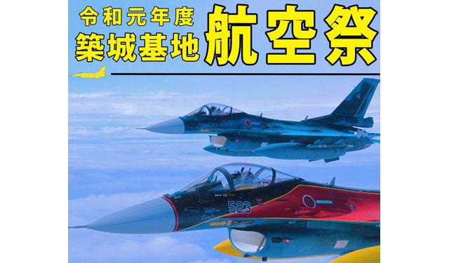 令和元年度「築城基地航空祭」開催へ