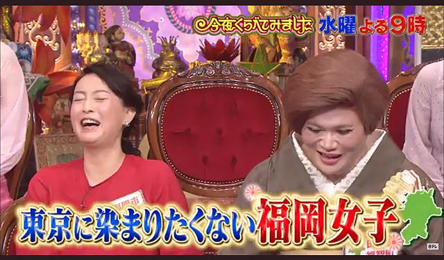 FBS福岡放送(日テレ)今夜くらべてみました「東京には染まりたくない福岡の女」放送
