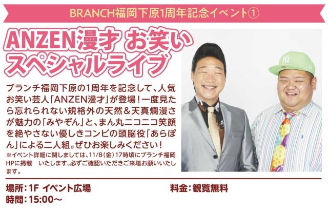 複合商業施設「ブランチ福岡下原」1周年記念!お笑い芸人「ANZEN漫才」が登場!