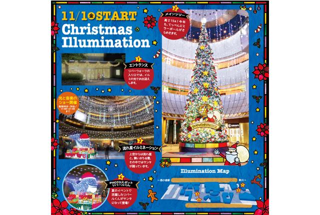 リバーウォーク北九州「クリスマスイルミネーション」点灯!