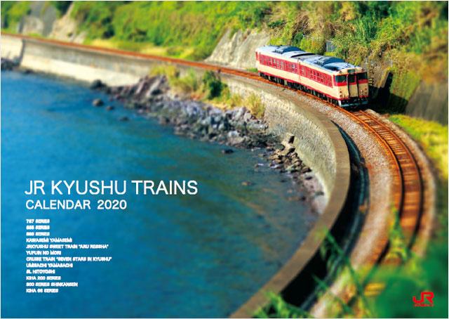 「JR九州列車カレンダー2020」ネット販売開始
