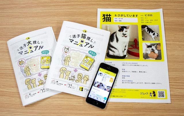 いぬねこ写真アプリ「ドコノコ」チームが『迷子捜しマニュアル』を無料公開