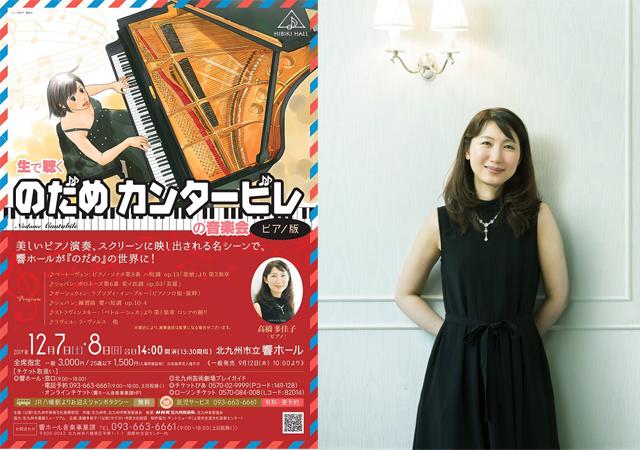 生で聴く「のだめカンタービレ」の音楽会<ピアノ版>ピアノとスクリーン上の名シーンで響ホールが『のだめ』の世界に!
