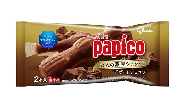 パピコ・大人シリーズから「大人の濃厚ジェラート デザートショコラ」発売へ