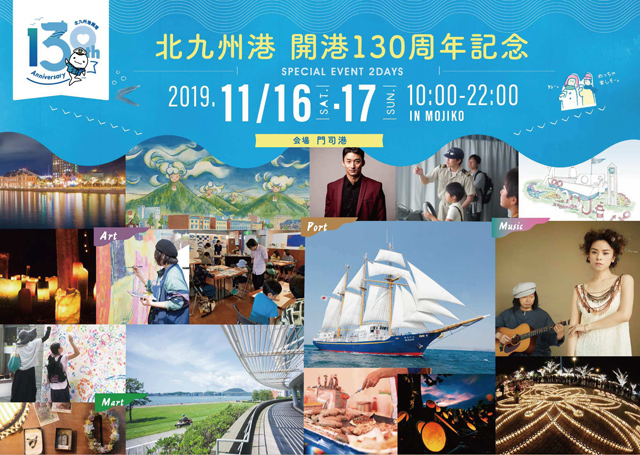 北九州港「開港130周年記念」イベント開催!