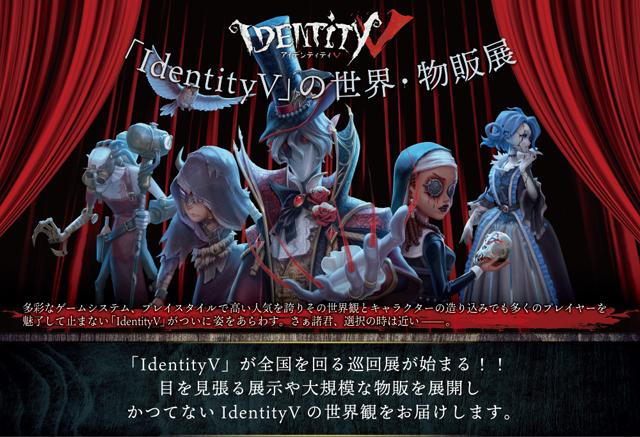 オ待タセイタシマシタ…  『「IdentityV」の世界・物販展』が福岡パルコで開催決定!