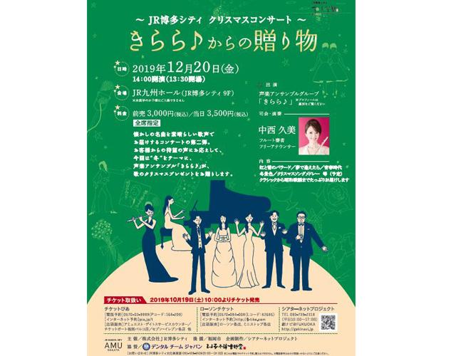 JR博多シティ クリスマスコンサート「きらら♪からの贈り物」
