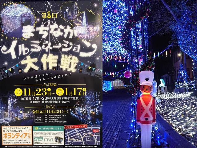 飯塚緑道公園「第8回まちなかイルミネーション大作戦」開催!