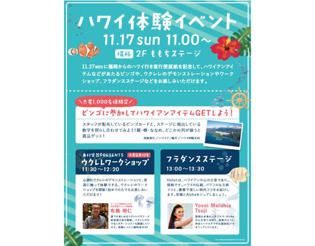 マークイズ福岡ももち「ハワイ体験イベント」開催