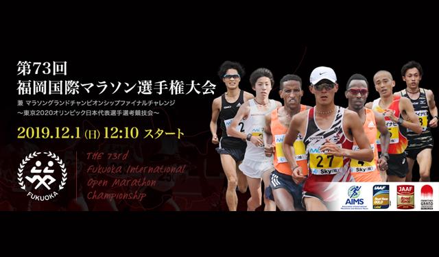 「第73回福岡国際マラソン」東京2020オリンピック日本代表選手選考競技会