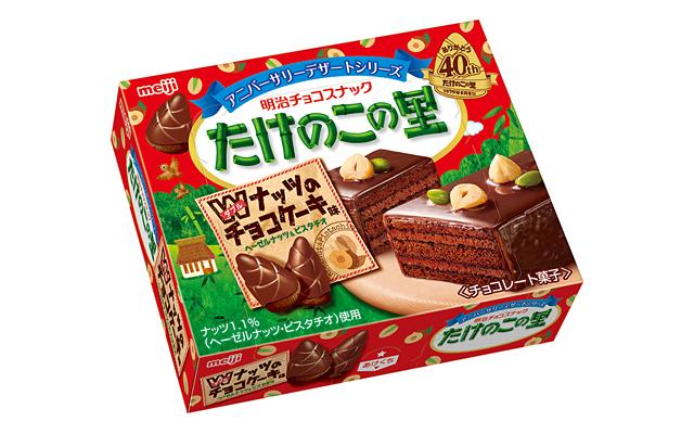 明治から『たけのこの里ダブルナッツのチョコケーキ味』新登場