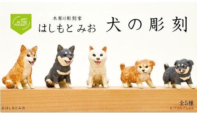 キタンクラブからカプセルトイの新商品「はしもとみお 犬の彫刻」発売へ