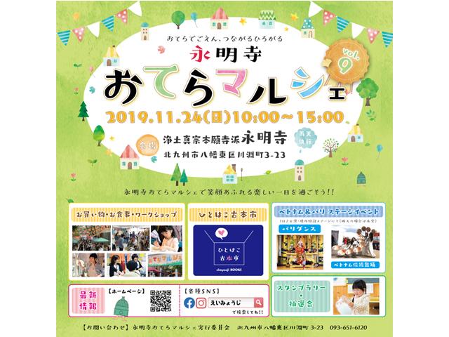 イベント盛りだくさん!永明寺「おてらマルシェ」開催!