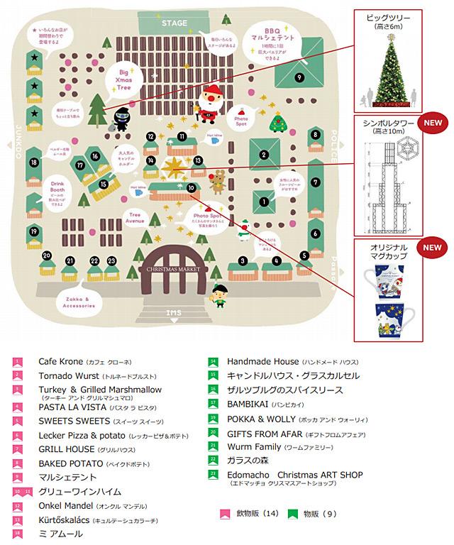 「天神クリスマスマーケット2019」来週開幕へ