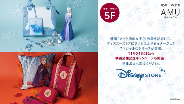 映画『アナと雪の女王2』公開記念!ディズニーストアにスペシャルシリーズ登場!
