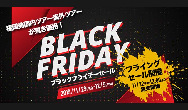 福岡発国内ツアー海外ツアーが驚き価格!西鉄旅行「ブラックフライデーフライングセール」開催!