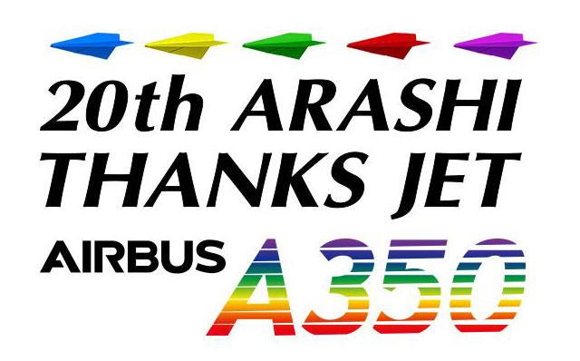 JAL新特別塗装機「20th ARASHI THANKS JET」が国内線に就航