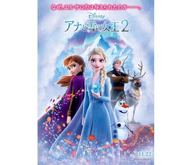 アナと雪の女王2|ディズニー公式