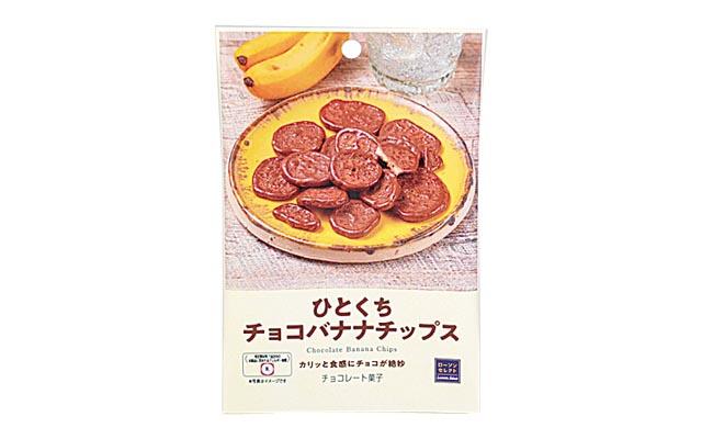 ひとくちチョコバナナチップス 43g