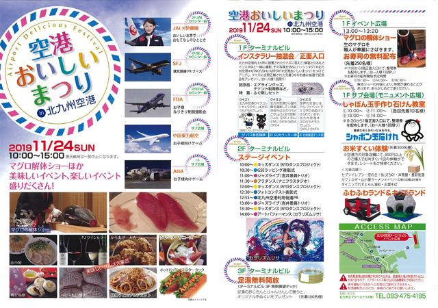 お寿司の無料配布あり!「空港おいしいまつり in 北九州空港」開催!おいしいグルメ・おトクなイベント盛りだくさん!