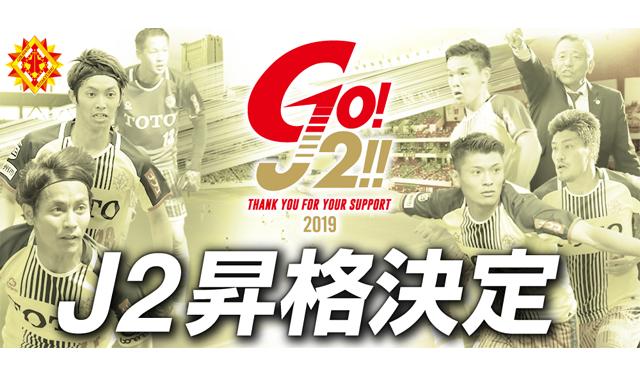 「ギラヴァンツ北九州」4年ぶりJ2へ昇格決定!