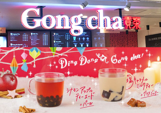 台湾ティーカフェ「ゴンチャ(Gong cha)」冬季期間限定メニュー登場!