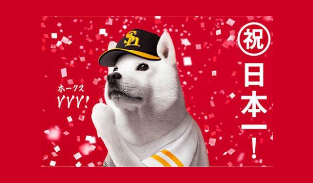 祝・日本一!福岡ソフトバンクホークス日本一祝賀パレード(雨天決行)