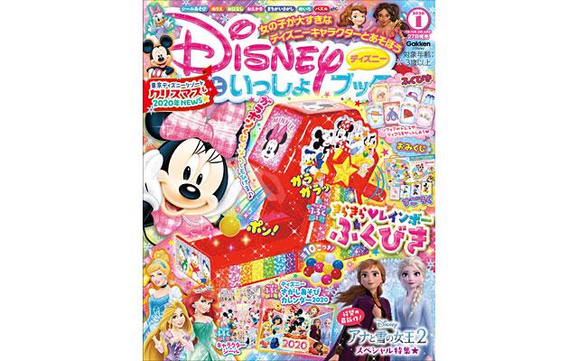 学研プラスから『ディズニーといっしょブック1月号』発売へ