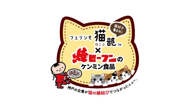 焼ビーフンのケンミンとフェリシモ猫部がコラボ「ベトナム風ニャー」登場