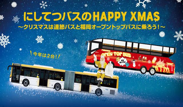 西鉄がクリスマス特別企画「にしてつバスのHAPPY XMAS」展開へ