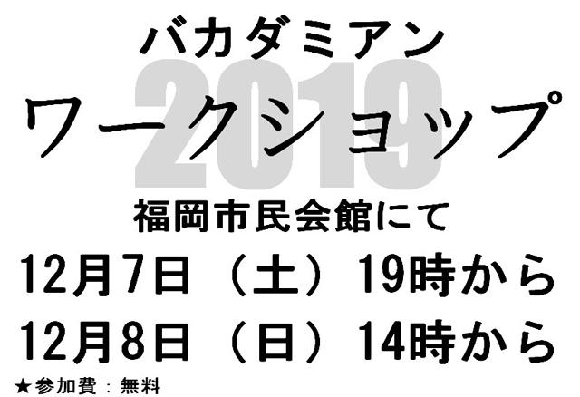 未経験者大歓迎!福岡市民会館で「バカダミアン演劇ワークショップ2019」開催
