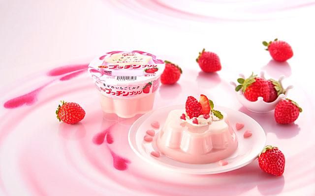 発売から47年目、プッチンプリンの新商品「幸せのいちごミルク」発売へ