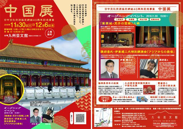 九州芸文館で福岡県と中国の交流を辿る展覧会「中国展」開催!入場無料