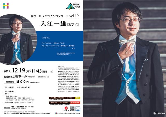 「響ホールワンコインコンサートvol.19 入江一雄[ピアノ]」響ホールを包み込むクリアなサウンド!