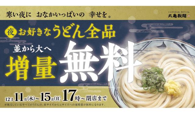 丸亀製麺がうどん全品「並」から「大」へ無料増量キャンペーン実施へ